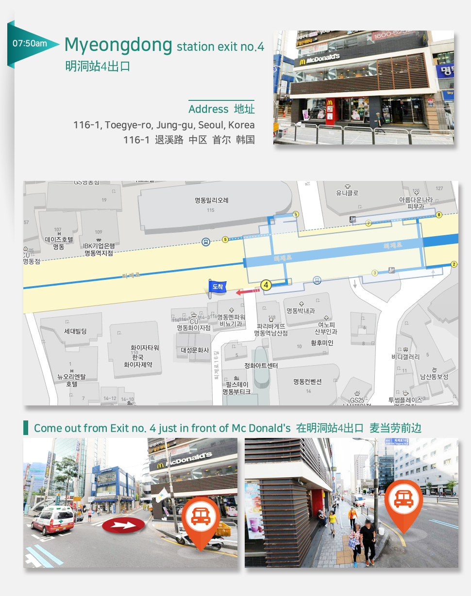 750am_Myeongdong station exit 4